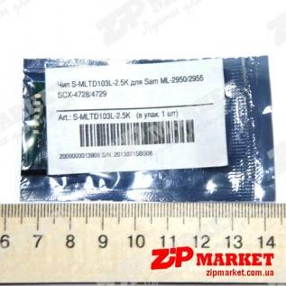 S-MLTD103L-2.5K. Чип картриджа SAMSUNG ML-2950 / 2955 / SCX-4728 / 4729 (MLT-D103L) VARTO