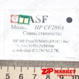 "CF280A Чип картриджа HP LJ M401 / M425 ""А"" Black BASF"