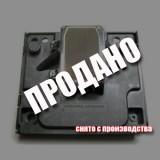 F181010 / F181020 / F181000 / F169000 / F161010 / 161000 Печатающая головка EPSON Stylus