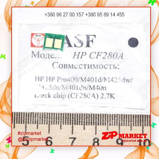 "CF280A Чип картриджа HP LJ M401 / M425 ""А"" Black BASF  фото 1"