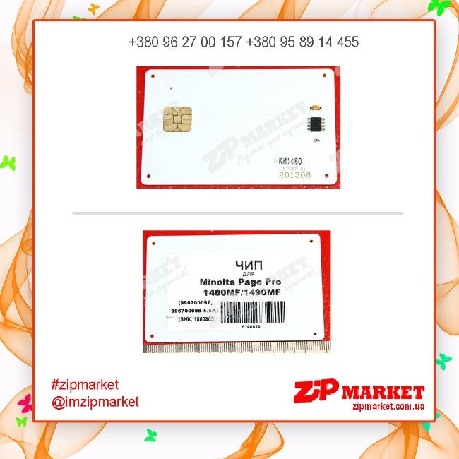 70829000 Чип  картриджа MINOLTA PagePro 1480MF / 1490MF 5.5K АНК  фото 1