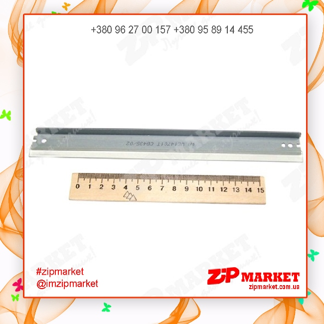2300520 Ракель картриджа, лезвие очистки HP LJ P1005 / 1006 / 1505 АНК фото 1