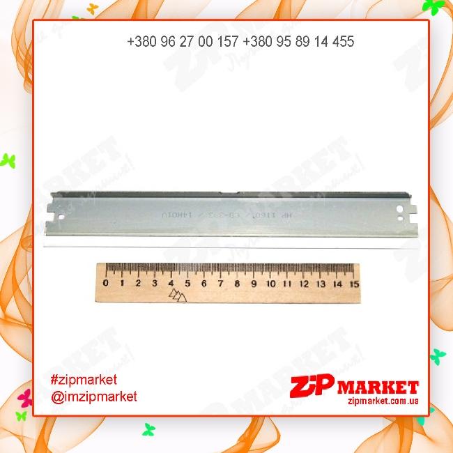 HP1320BLADE-10 Ракель картриджа, лезвие очистки HP LJ 1160 / 1320 Static Control SCC фото 1